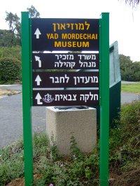 in Yad Mordechai